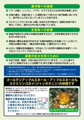 環境省チラシ_page-0002.jpg