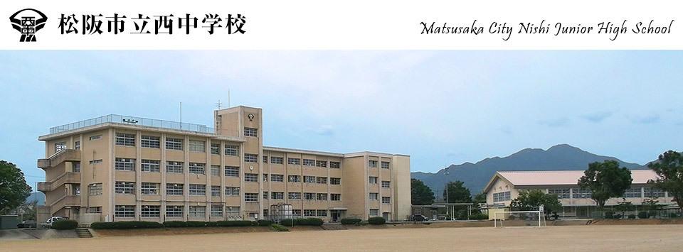 松阪市西中学校